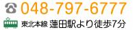 048-797-6777 東北本線 蓮田駅より徒歩7分